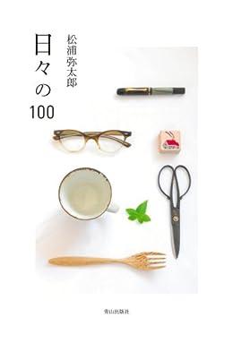日々の100(単行本)