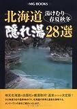 北海道隠れ湯28選—湯けむり春夏秋冬