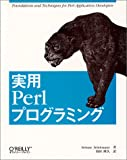 実用Perlプログラミング