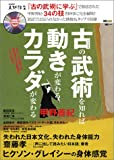 古の武術を知れば動きが変わるカラダが変わる—NHK人間講座『古の武術に学ぶ』の甲野善紀・34の技をDVD120分収録!