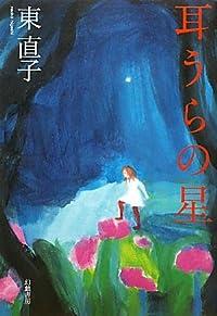 東直子『耳うらの星』の表紙画像