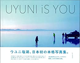 UYUNI iS YOU(写真集)