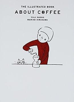 コーヒーの絵本(単行本)