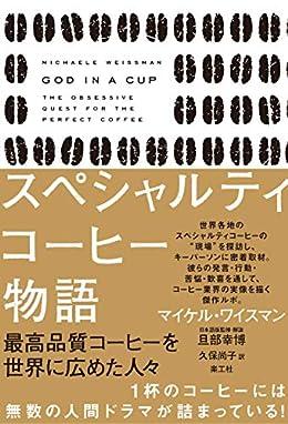 スペシャルティコーヒー物語(単行本)