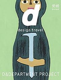 d design travel EHIME(単行本)