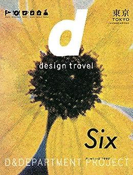 d design travel TOKYO(ムック)