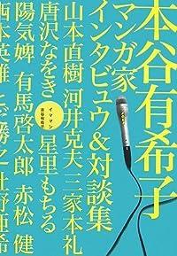 本谷有希子『イママン』の表紙画像