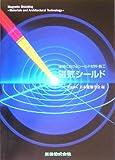 建築におけるシールド材料・施工 磁気シールド