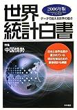 世界統計白書〈2006年版〉特集 中国情勢
