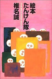 椎名誠『絵本たんけん隊』の表紙画像