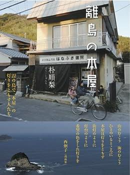 離島の本屋