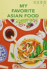 MY FAVORITE ASIAN FOOD(単行本)