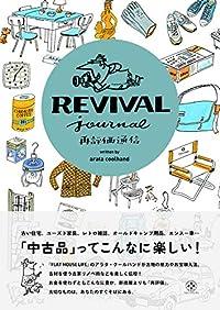 再評価通信 REVIVAL Journal(単行本)