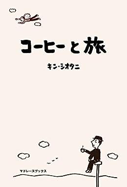 コーヒーと旅(単行本)