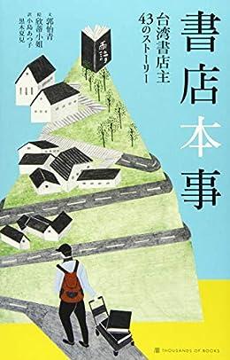 書店本事 台湾書店主43のストーリー(単行本)