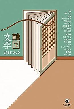 韓国文学ガイドブック(単行本)