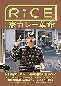 家カレー革命/RiCE(雑誌)