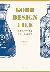 GOOD DESIGN FILE 愛されつづけるデザインの秘密(単行本)