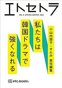 エトセトラ VOL.5(雑誌)