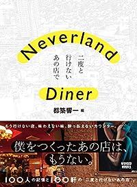Neverland Diner(単行本)