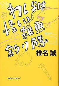 椎名誠『わしらは怪しい雑魚釣り隊』の表紙画像