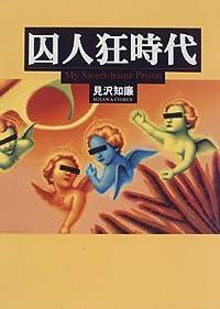 見沢知廉『囚人狂時代』の表紙画像