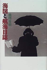 池澤夏樹『海図と航海日誌』の表紙画像