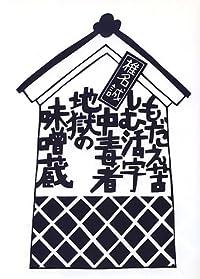 椎名誠『もだえ苦しむ活字中毒者地獄の味噌蔵』の表紙画像