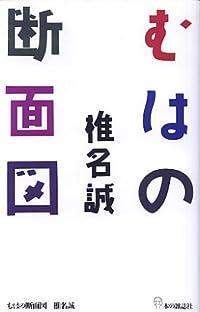 椎名誠『むはの断面図』の表紙画像