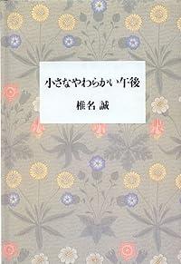 椎名誠『小さなやわらかい午後』の表紙画像