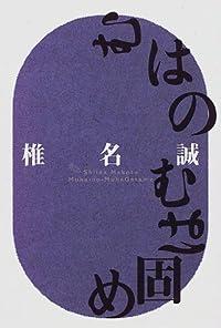 椎名誠『むはのむは固め』の表紙画像