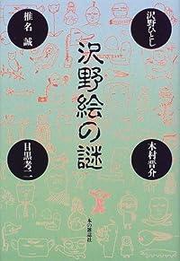 沢野ひとし/椎名誠ほか『沢野絵の謎』の表紙画像