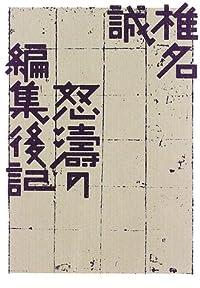 椎名誠『怒濤の編集後記』の表紙画像