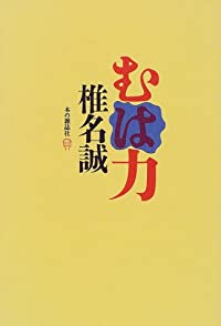 椎名誠『むは力』の表紙画像