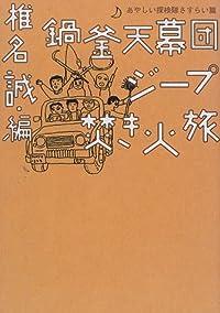 椎名誠『鍋釜天幕団ジープ焚き火旅』の表紙画像