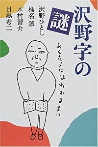 沢野ひとし/木村晋介ほか『沢野字の謎』の表紙画像
