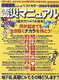 震災マニュアル―震災サバイバル読本 (2006年最新版)