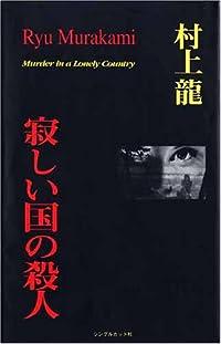 村上龍/ジョン・タムラ『寂しい国の殺人』の表紙画像
