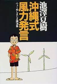 池澤夏樹『沖縄式風力発言』の表紙画像