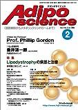 アディポサイエンス—脂肪細胞からメタボリックシンドロームまで (Vol.1No.2(2004Jul.))
