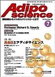 アディポサイエンス—脂肪細胞からメタボリックシンドロームまで (Vol.2No.3(2005Sep.))