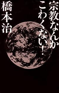 橋本治『宗教なんかこわくない!』の表紙画像