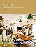 123人の家 vol.2(大型本)