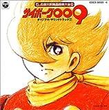 サイボーグ009 — オリジナル・サウンドトラック Vol.2 石ノ森章太郎 萬画音楽第全集6