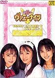 千年王国3銃士ヴァニーナイツ DVD BOX 前編