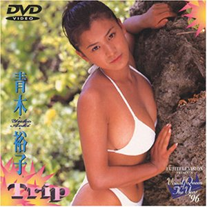 VISUAL QUEEN OF THE YEAR'96 TRIP 青木裕子 [DVD]