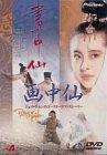 画中仙 ジョイ・ウォンのゴースト・ラブ・ストーリー