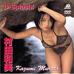 村田和美 D-Splash!