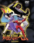 妖怪人間ベム DVD-BOX