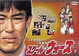 泣き虫先生の7年戦争 スクール・ウォーズ(9)